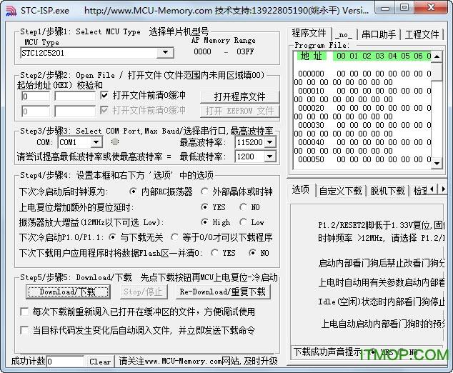 STC-ISP-V4.80单片机驱动 免安装版 0