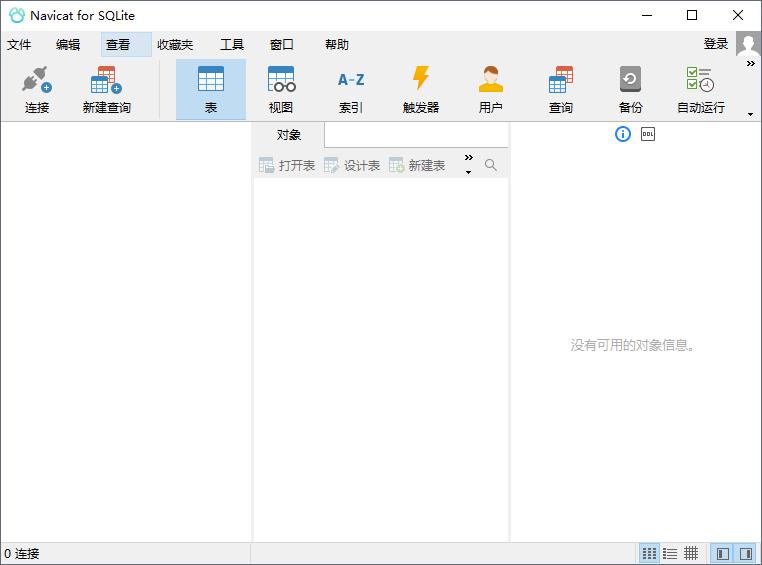 Navicat for SQLite(SQLite数据库管理) v15.0.23.0 32/64位 官方中文版 0
