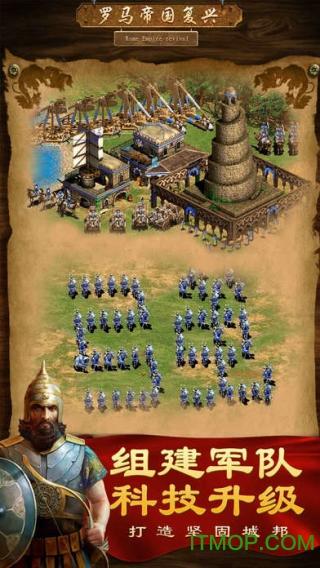 复兴罗马帝国手游 v4.3.10 安卓版1