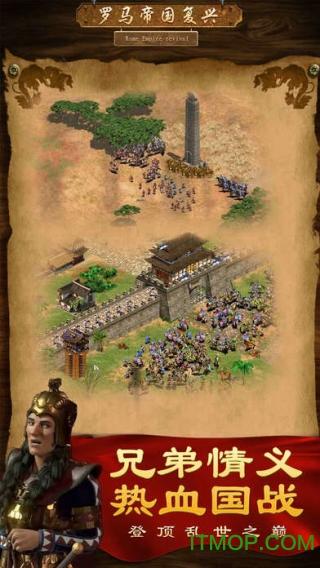 复兴罗马帝国手游 v4.3.10 安卓版3