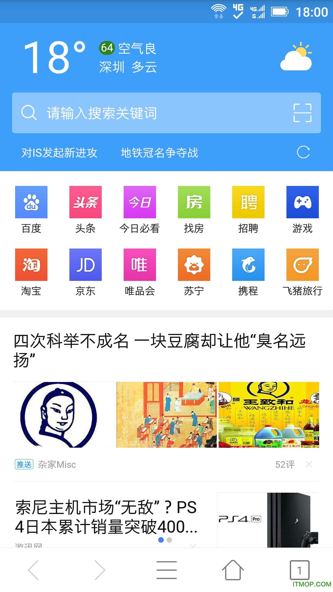 微网浏览器手机版 v1.0.0 安卓版1
