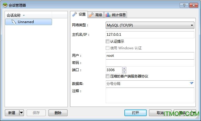 HeidiSQL(MySQL图形化管理工具) v11.2.0.6219 绿色中文版 0