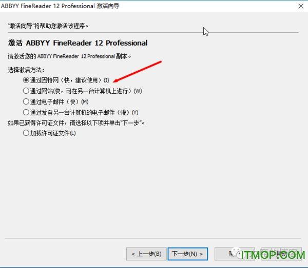 abbyy finereader 12注册机