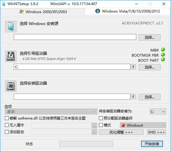 WinNTSetup(系统安装引导) v3.9.4 官方绿色正式版 0