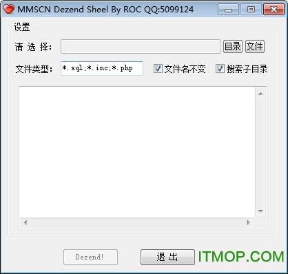 php反编译文件工具(dezend) 免费版 0