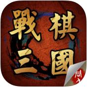 战棋三国苹果版