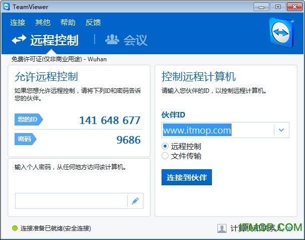 TeamViewer v6.0.10194 多国语言绿色版 0
