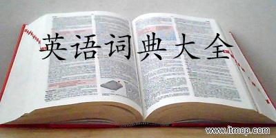 英语词典哪个好?英语词典手机版_手机英语词