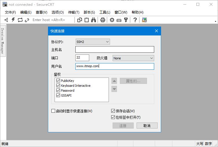 SecureCRT8.1.4破解版下载