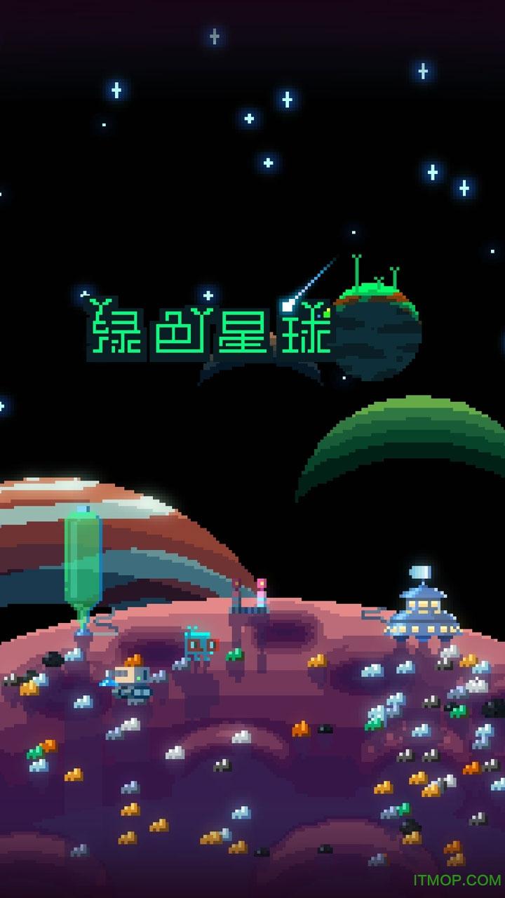 绿色星球2无限能量版(Greening 2) v1.6.0 安卓内购修改版0