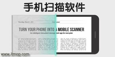 手机扫描软件