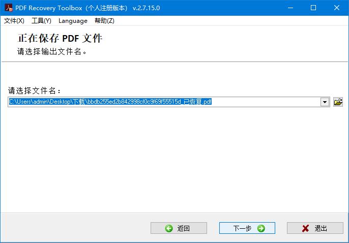 pdf recovery toolbox(PDF文件修复工具) v2.7.15.0 最新版 0
