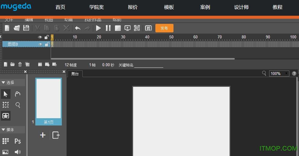 木疙瘩mugeda(html5动画制作软件) v0.1.7.1 官网免费版 0