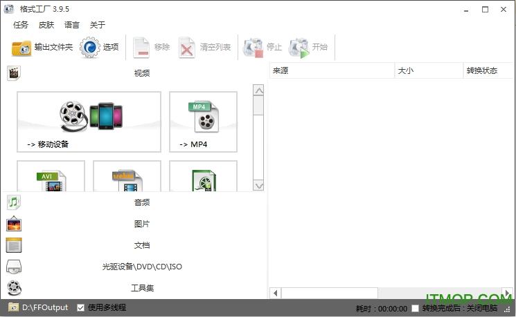 格式工厂绿色纯净版(万能视频转换器) v4.3.0.0 中文免安装版 0