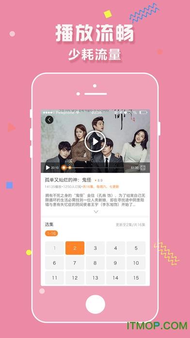 韩剧天天看 v1.1.2 安卓版 3