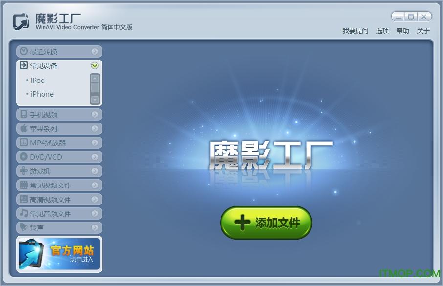 魔影工厂 v2.1.1.4225 绿色免费版 0