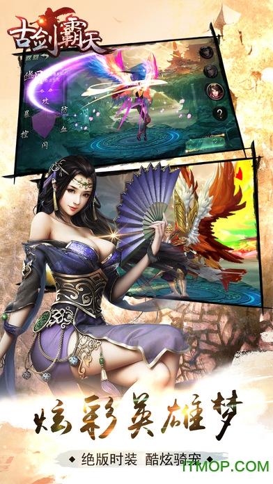 古剑霸天ios版 v1.2.5 iphone版 2