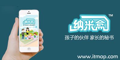 纳米盒小学英语_纳米盒小学教育软件_纳米盒app下载
