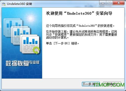 Undelete360快速�呙栌脖P���恢�� v3.3.29.50320 官方中文版 0