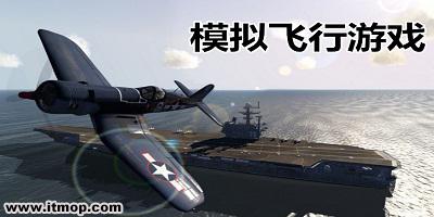 模拟飞行游戏大全_模拟飞行手游下载_好玩的模拟飞行游戏