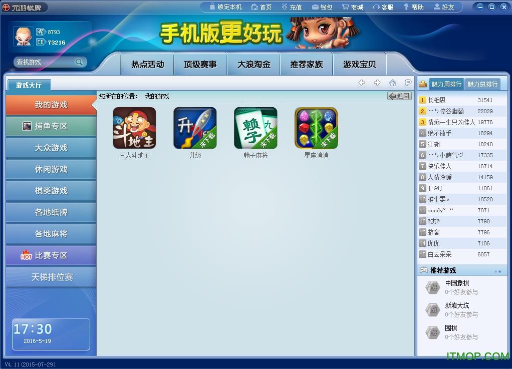 元游棋牌游戏中心 v352.0.0 官方版 0