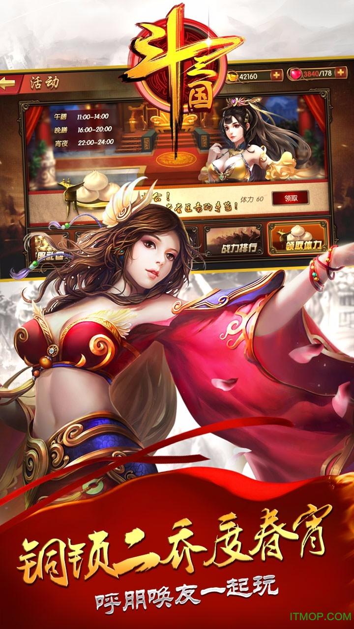 斗三国苹果版 v1.0 官方iphone版 1