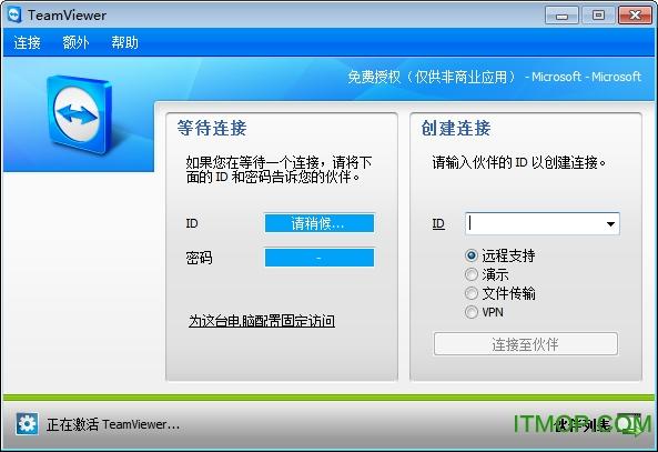 TeamViewer (远程控制) v4.1.6016 绿色汉化便携版 0
