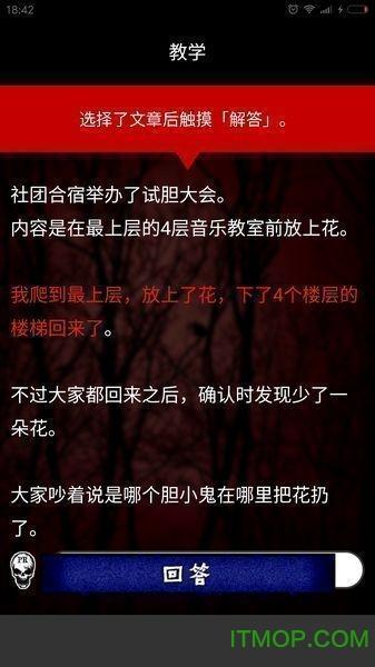 通读后就会毛骨悚然的故事中文汉化版 v1.0 安卓破解版 1