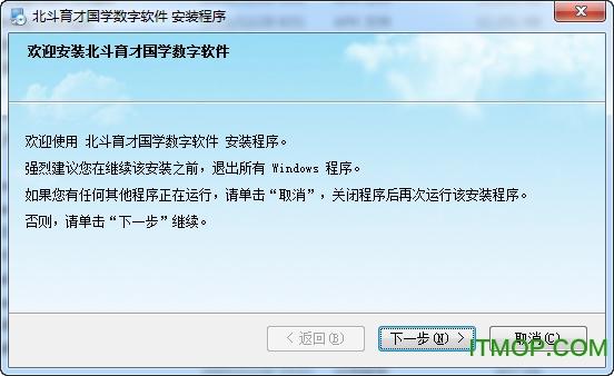 北斗育才国学数字软件 v16.21. 官方版 0
