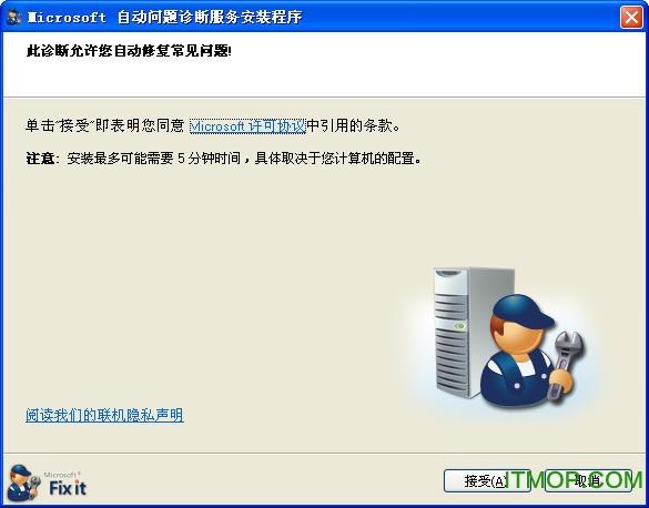 微软修复中心 v2.5 安装版 0