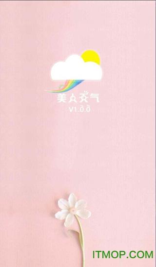 美人天气手机版 v1.0 安卓版0