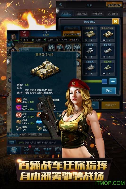 果盘巅峰坦克苹果版 v2.2.0 iphone版2