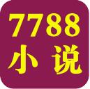 7788小说网客户端