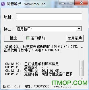 �看VIP��l解析器 v1.2 �G色免�M版 0