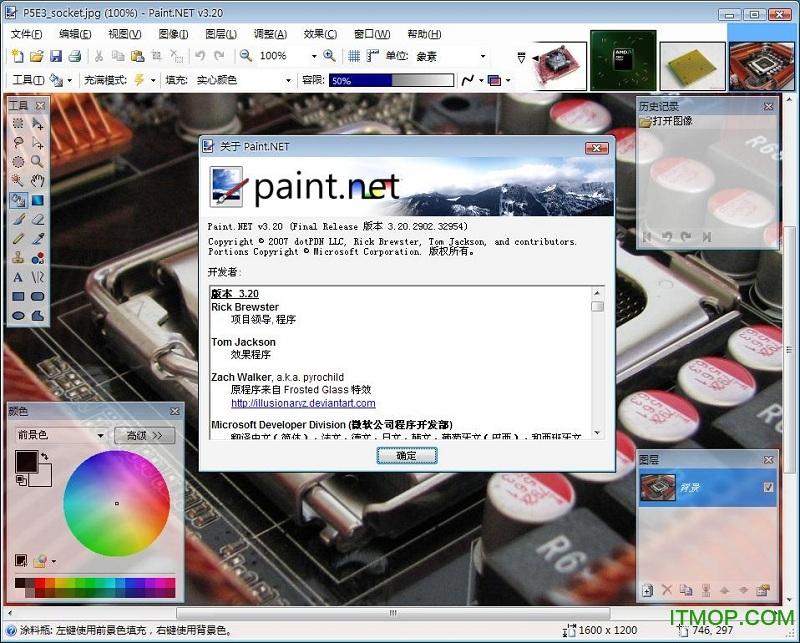 Paint.NET(图像处理软件) v4.301.7940.37141官方版 0