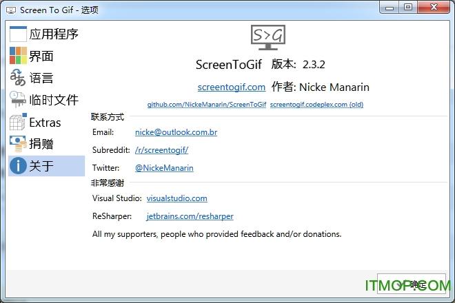 Screen to Gif免安装便携版 v2.34.0 汉化版 0