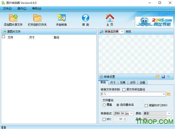 图片转换器(图片批量转换) v4.9.6 官方龙8娱乐平台 0
