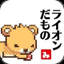 狮子王在弱肉强食的世界生存中文汉化版
