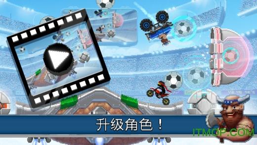 撞头运动车无限金币版最新 v2.7.0 安卓中文车辆解锁版0