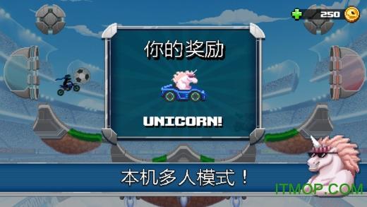 撞头运动车无限金币版最新 v2.7.0 安卓中文车辆解锁版2