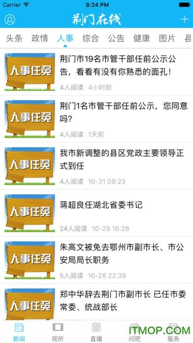 荆门在线苹果版 v4.1.2 iphone版 0