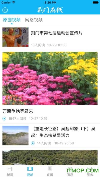 荆门在线苹果版 v4.1.2 iphone版 2