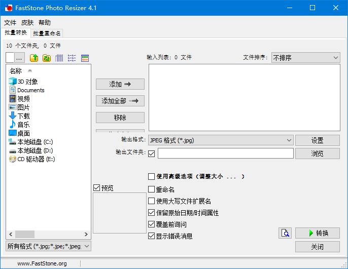 FastStone Photo Resizer(成批�D像�s放工具) v4.1 �G色中文版 0