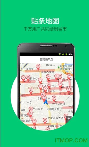 贴条地图 v1.3.8 官网安卓版 0