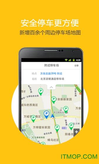 贴条地图 v1.3.8 官网安卓版 1