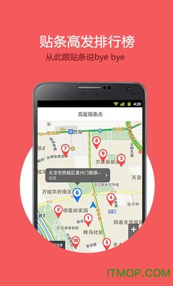 贴条地图 v1.3.8 官网安卓版 2