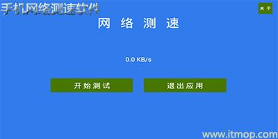 安卓手机网络测速软件_手机4g网络测速软件_手机网速测试软件哪个好