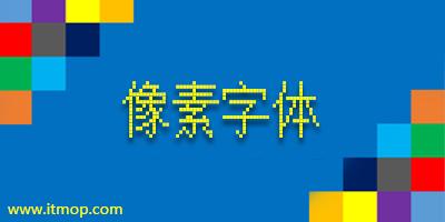 像素字体下载_中文像素字体大全_像素字体打包下载