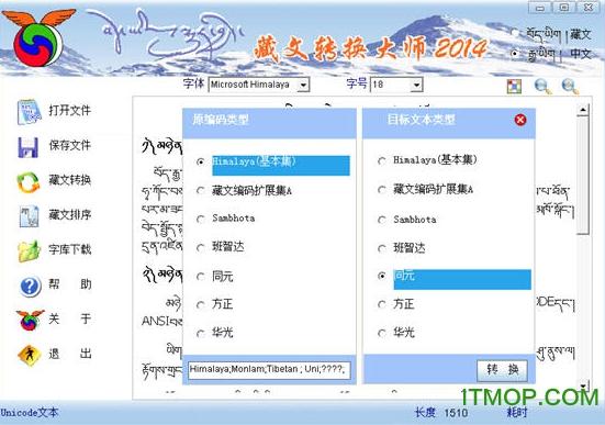 中文翻译藏文软件下载 藏文转换大师2014下载v4.0 绿色版