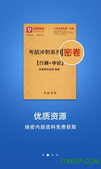 砖文库公务员考试资料 v1.2.4 官网安卓版 2